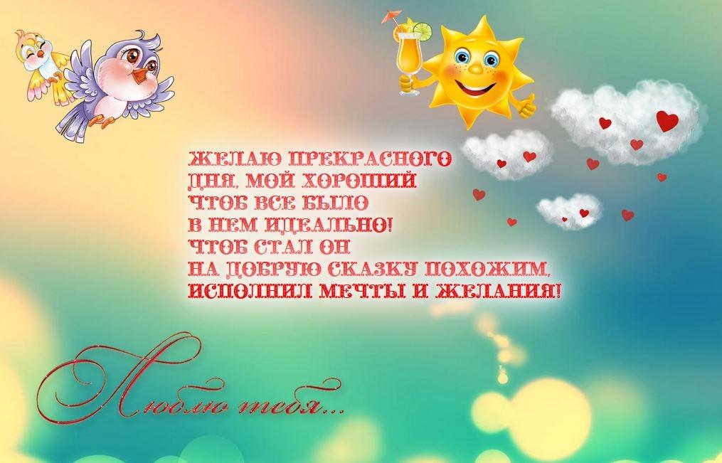 Открытки пожелания удачного дня любимому