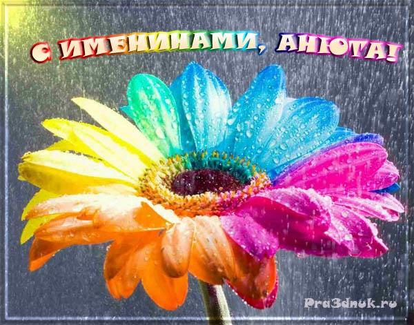 Картинки Анна с именинами   подборка010