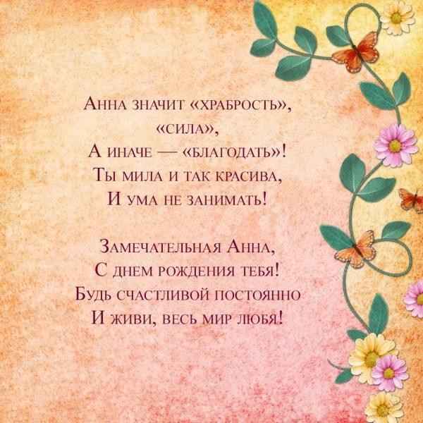Для анюты стихи