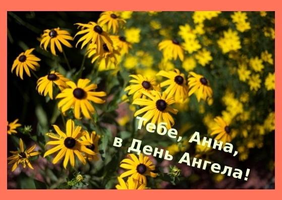 Картинки Анна с именинами   подборка016