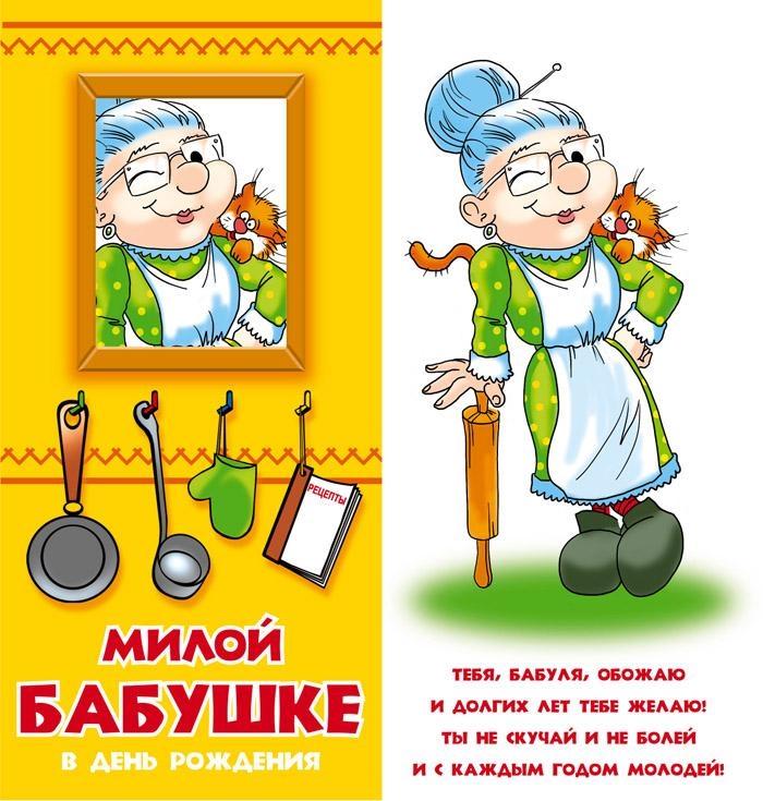 Картинка для бабушки с днем рождения, открытки интернет