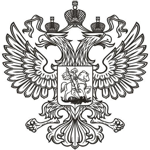 Картинки Герб России черно белые 025
