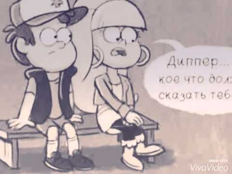 Картинки Гравити фолз Диппер и Пасифика любовь (19)