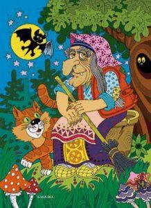 Картинки Добрая Баба Яга для детей 027