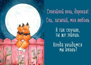 Картинки Люба спокойной ночи   очень милые 027