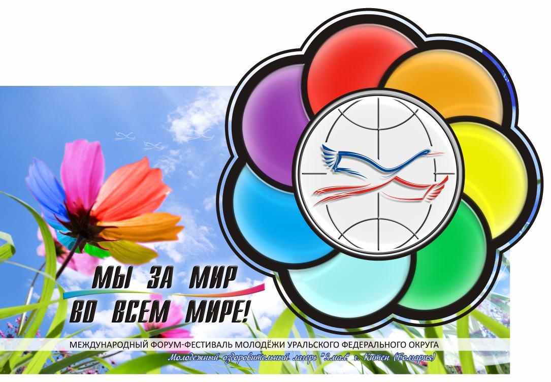 Картинки Мир за мир во всем мире   подборка фото (5)