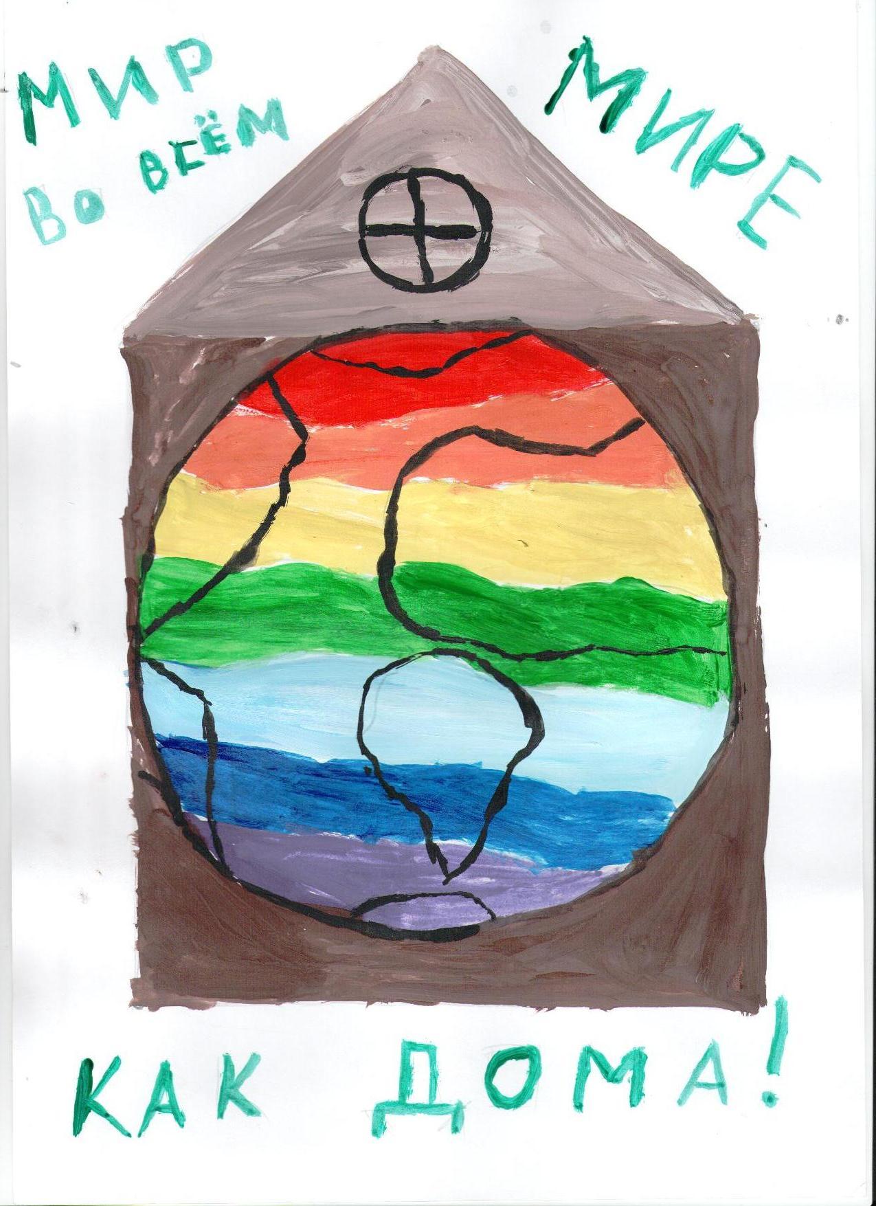 Картинки Мир за мир во всем мире   подборка фото (6)