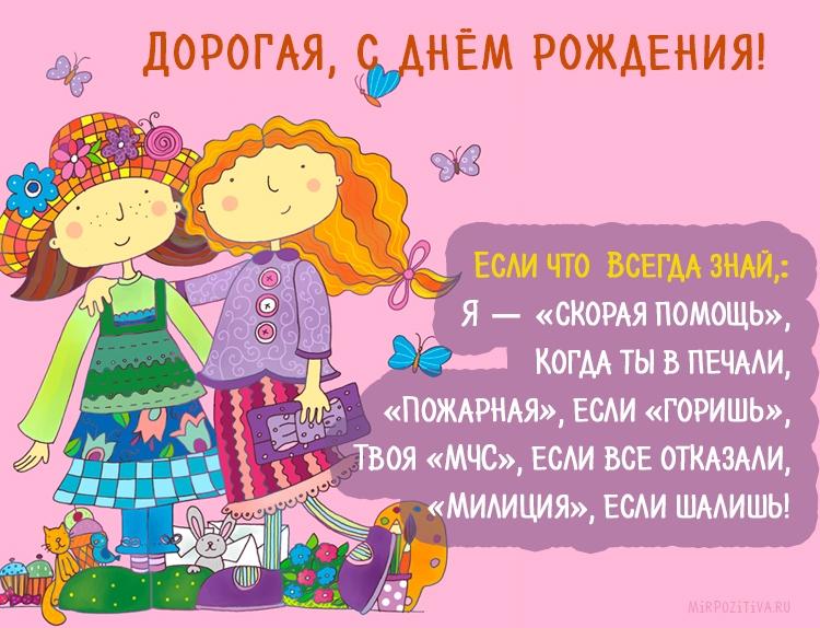 хорошее душевное поздравление лучшей подруге имеют цвет
