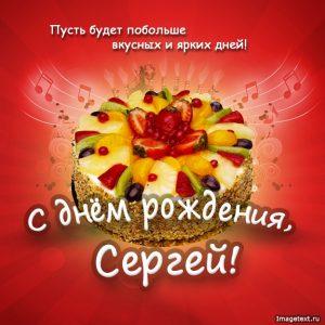 Картинки Сергей с юбилеем   открытки 024
