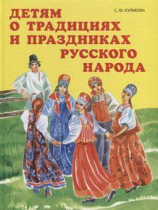 Картинки Традиции русского народа для детей   подборка изображений (23)