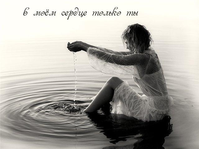 Картинки Ты   только ты в моем сердце   подборка (10)