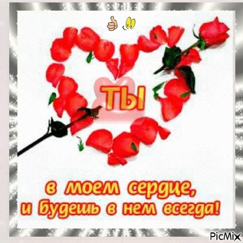 Картинки Ты   только ты в моем сердце   подборка (16)