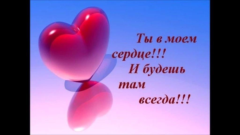 Картинки Ты   только ты в моем сердце   подборка (2)