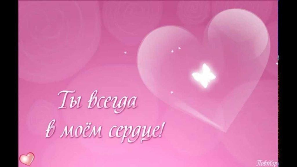 Картинки Ты   только ты в моем сердце   подборка (21)