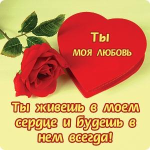 Картинки Ты   только ты в моем сердце   подборка (3)
