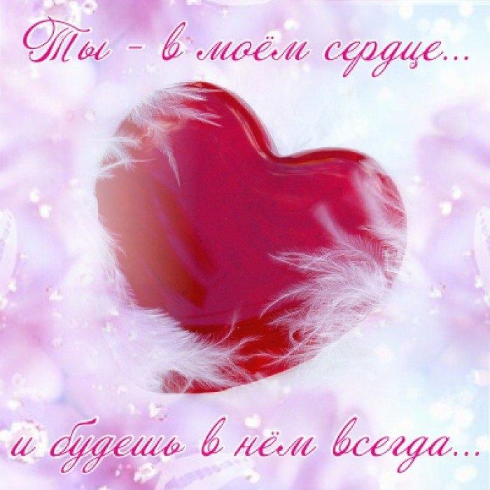 Картинки Ты   только ты в моем сердце   подборка (4)