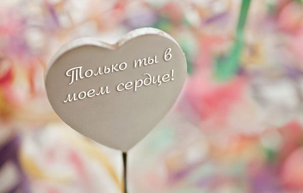 Картинки Ты   только ты в моем сердце   подборка (5)