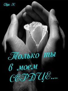 Картинки Ты   только ты в моем сердце   подборка (7)