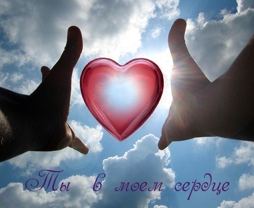 Картинки Ты   только ты в моем сердце   подборка (9)