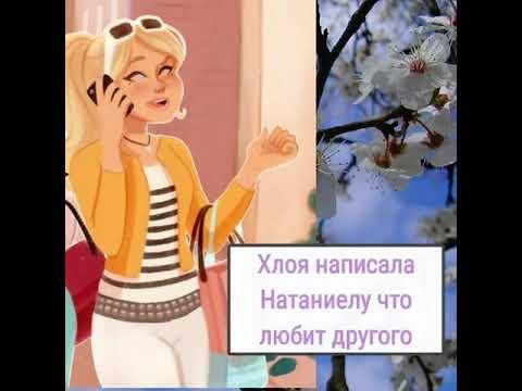 Картинки Хлои из Леди Баг   подборка 014