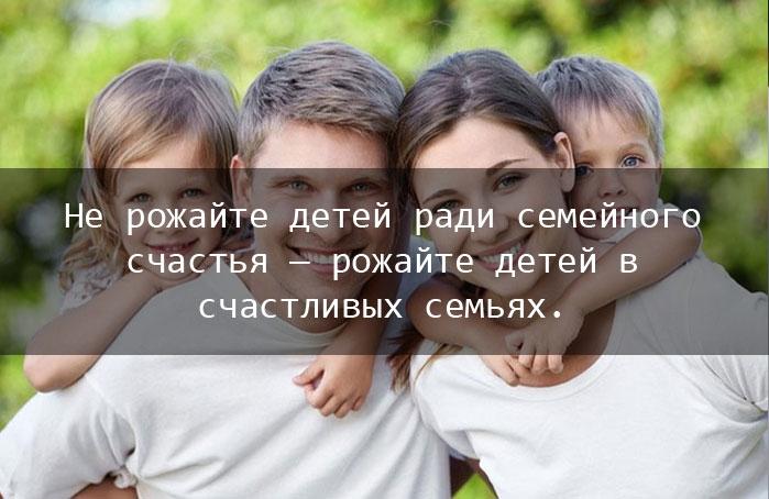 Семья и дети картинки с надписями со смыслом, моя