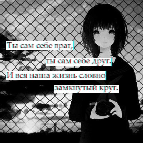 Надписью, аниме картинки с надписями со смыслом на аву в контакте