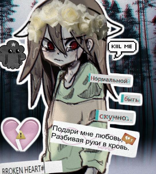 Картинки аниме грустные на аву для девушек010