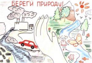 Картинки берегите природу с надписями для детей028