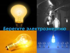 Картинки берегите свет для детей   подборка 024