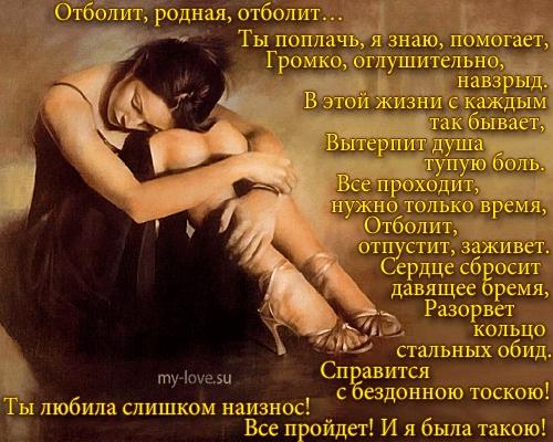 Картинки боль и любовь   подборка фото 001