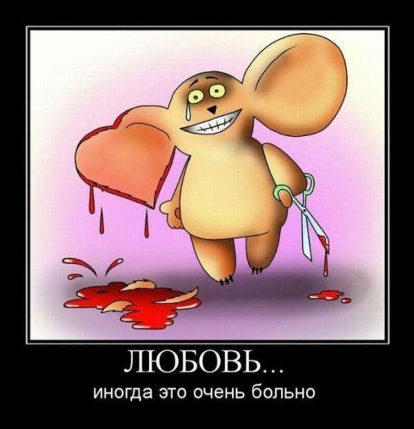 Картинки боль и любовь   подборка фото 014