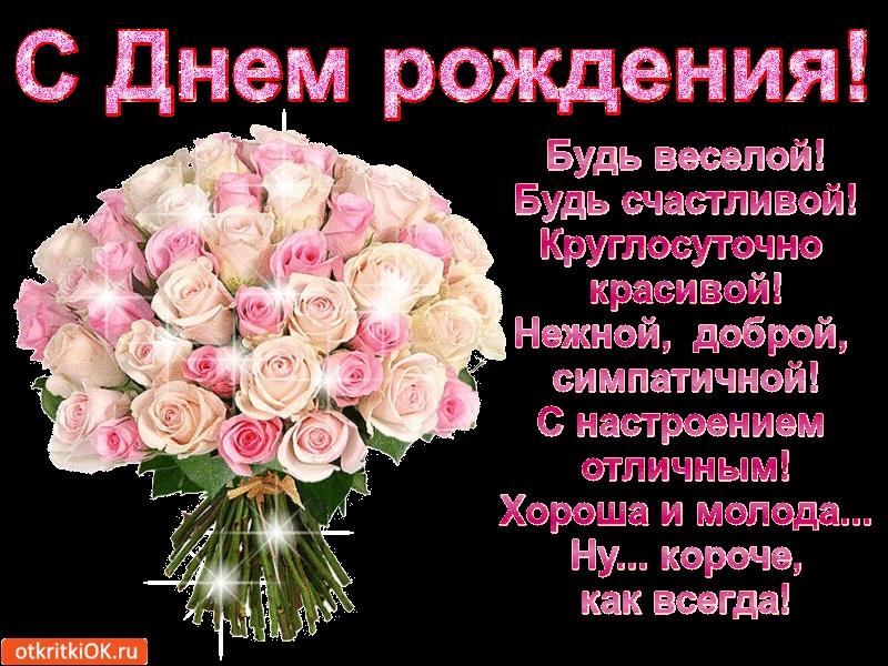 Поздравления будь всегда веселой