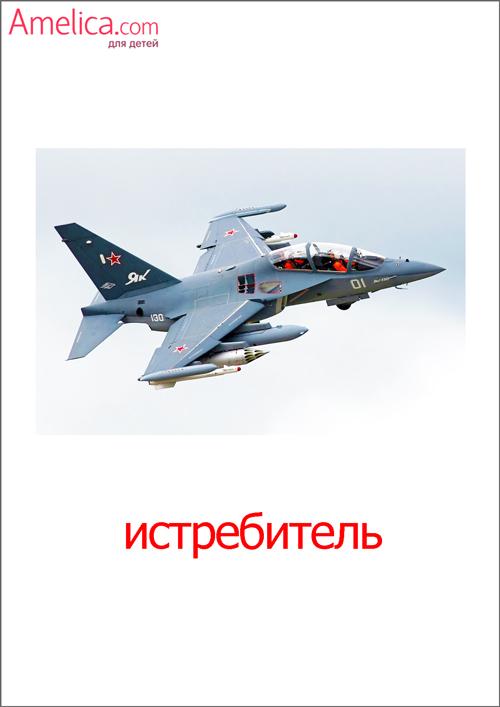 Картинки воздушного транспорта для детей детского сада   сборка (14)