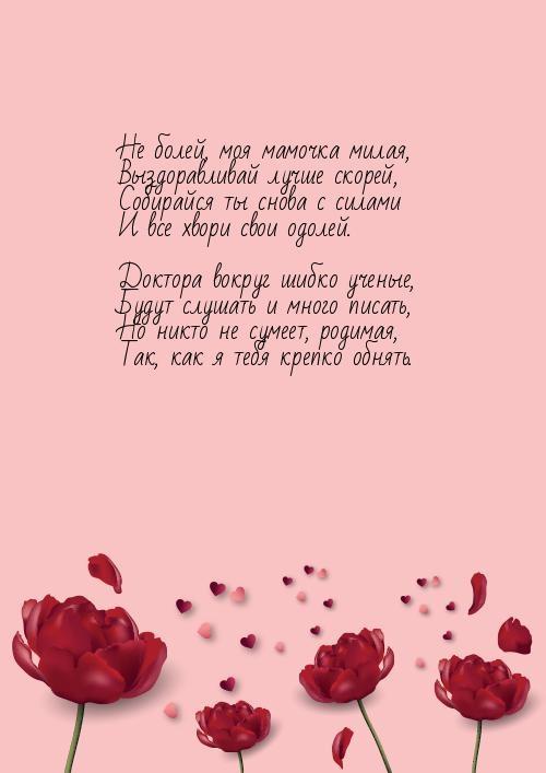 стихи для выздоровления маме мореходного дела