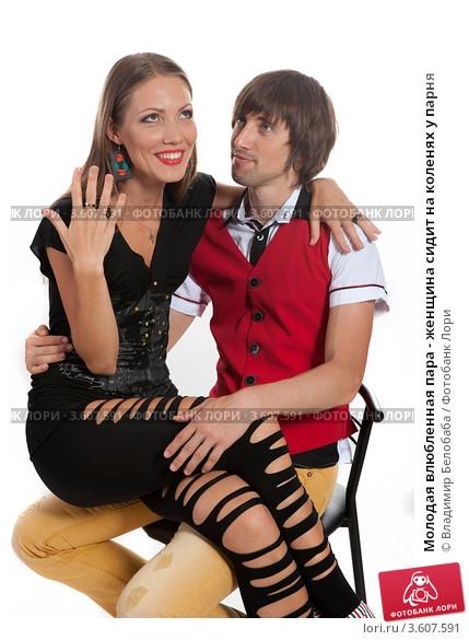 Картинки девушка у парня на коленях сидит   подборка (19)