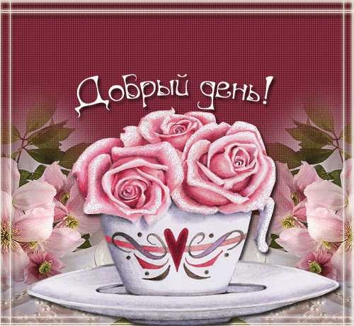 Картинки девушке удачного дня и хорошего настроения   сборка 011