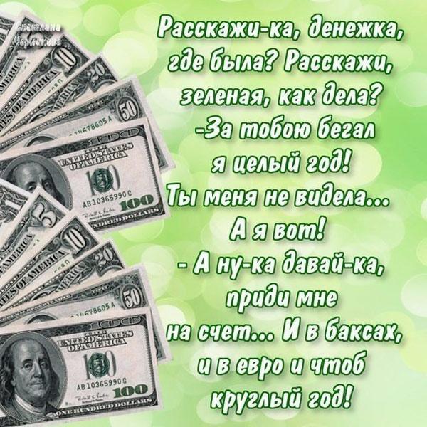 Деньги надписями в картинках, поздравление