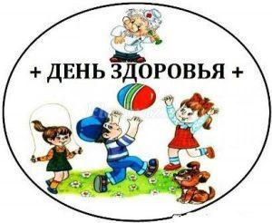 Картинки день здоровья для детей 026
