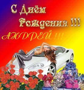 Картинки день рождения Андрей   поздравления 027
