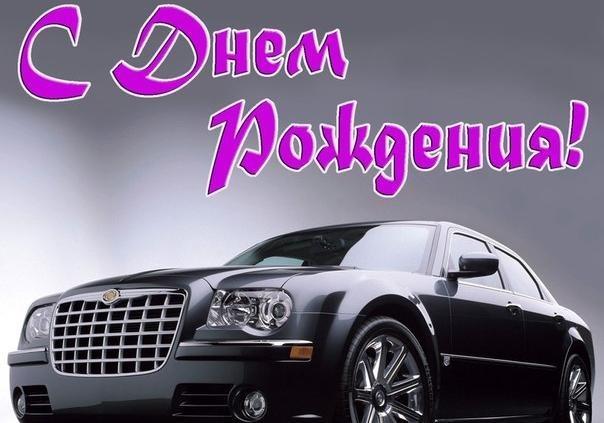 Поздравление с днем рождения картинки авто, для мужчины