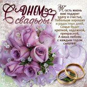 Картинки день свадьбы красивые   подборка024