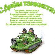 Картинки день танкиста прикольные и красивые 027