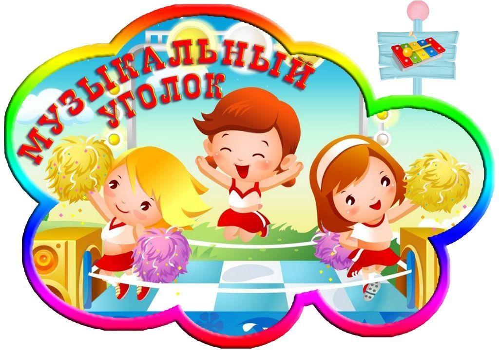 Открытки своими, надписи с картинками к игровым зона в детском саду