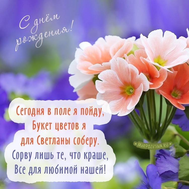 Картинки для Светы цветы и букеты 023