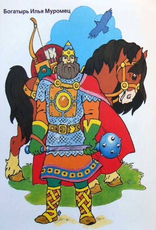 Русские богатыри картинки для детей, картинки