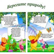 Картинки для детей на тему берегите природу   фото 025
