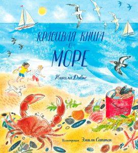Картинки для детей океан   подборка 023