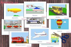 Картинки для детей пассажирский транспорт   скачать фото 028