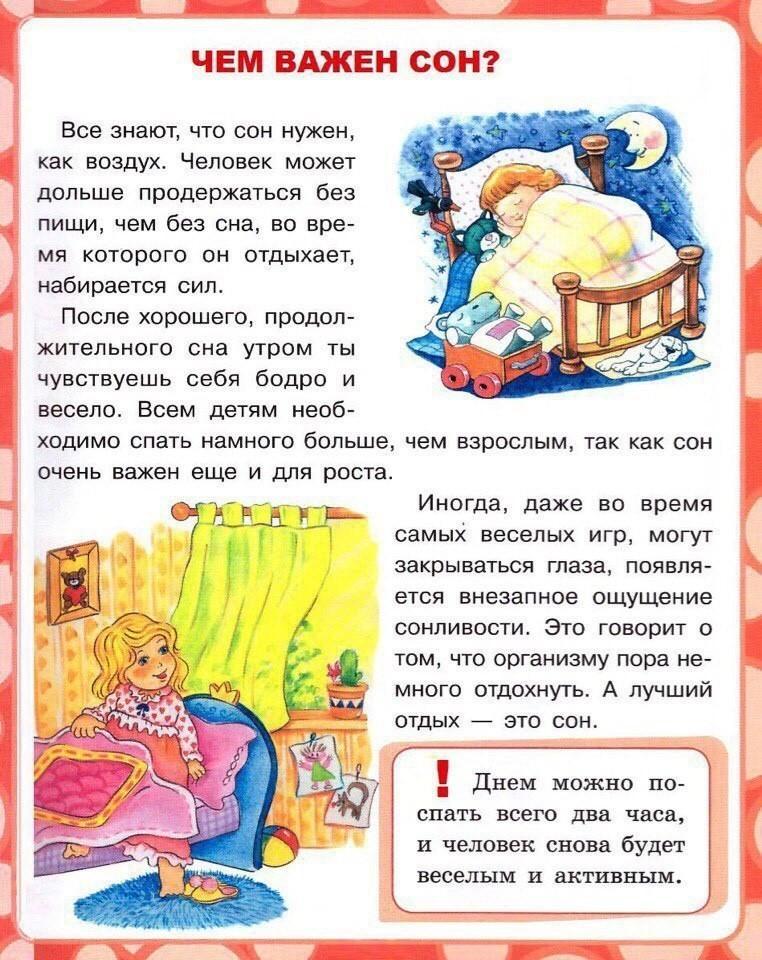 Картинки для детей почемучки 003