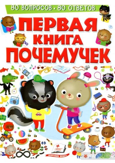 Картинки для детей почемучки 004